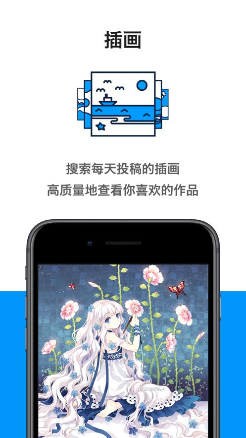 希望手游彩票app,pixivapp截图