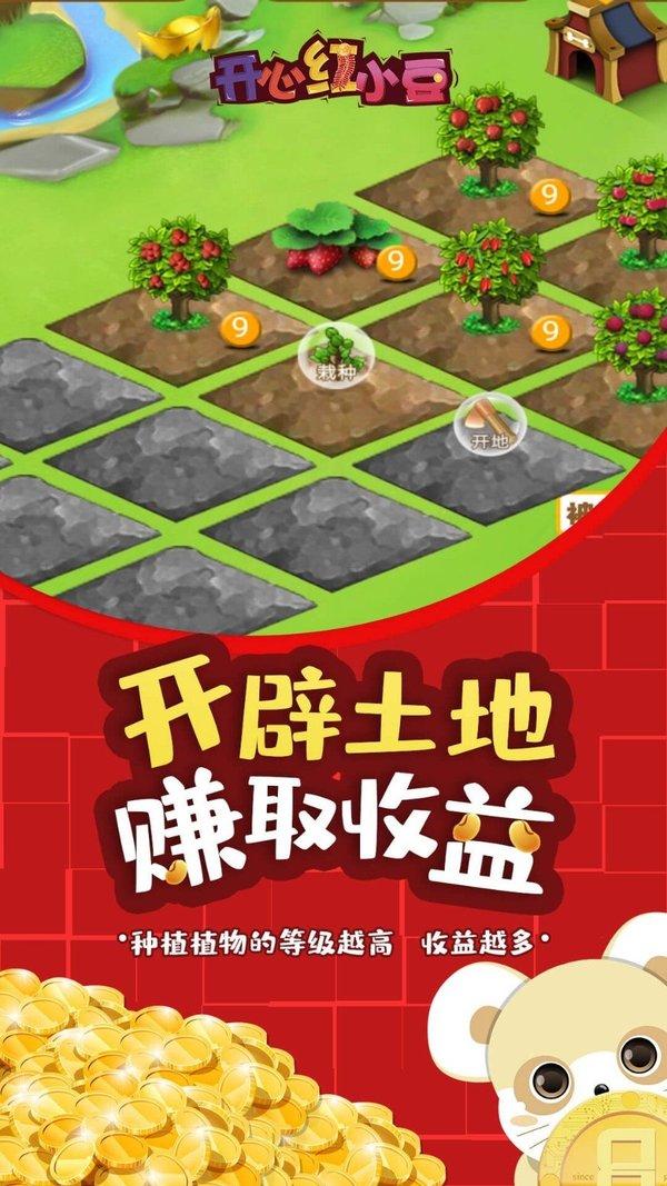 开心小红豆app下载-开心小红豆软件下载