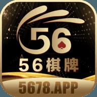 56棋牌游戏平台