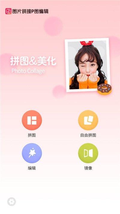 欢乐彩app,图片拼接P图编辑截图