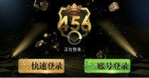 456棋牌專題