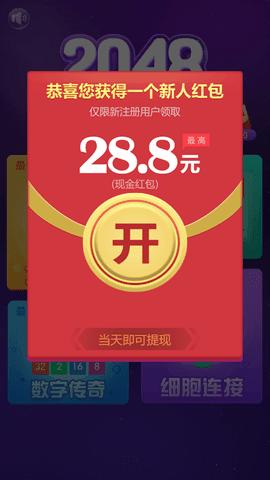 2048王者消除红包版游戏截图