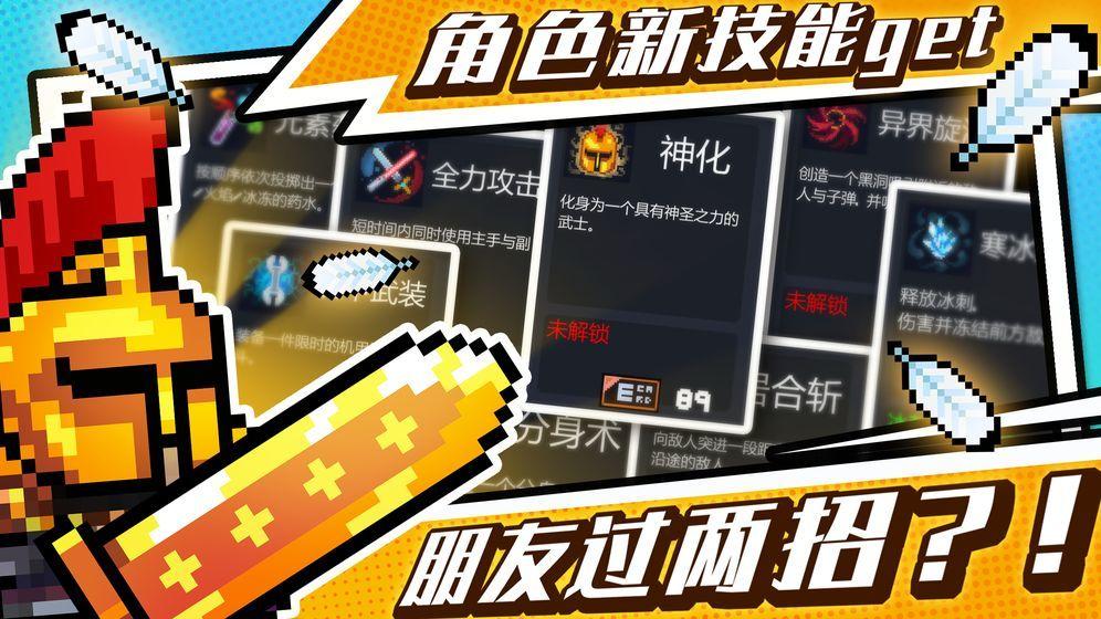 元气骑士2.5.0破解版