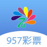 957彩票官方版