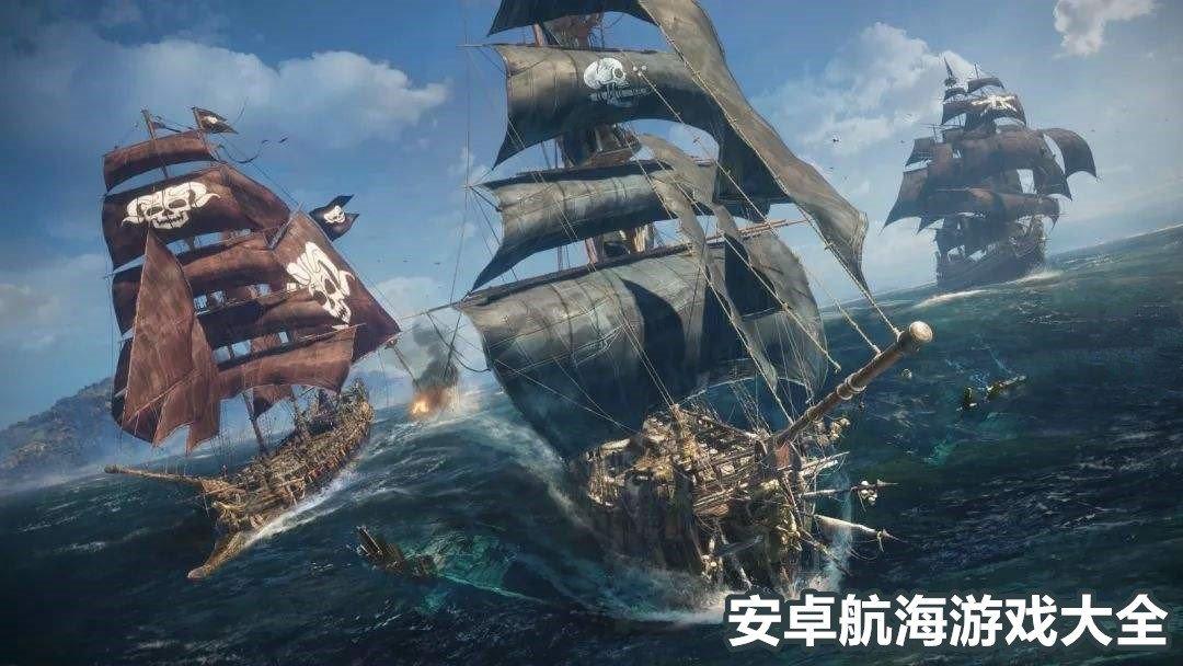 安卓航海游戏大全