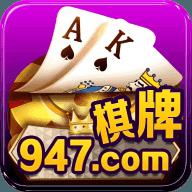947棋牌app