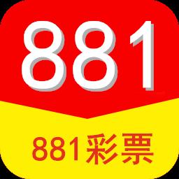 881彩票