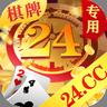 24棋牌游戏