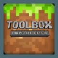 我的世界toolbox