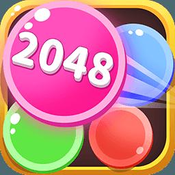 2048球球红包版