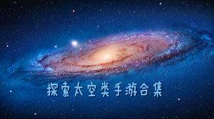 探索太空类手游合集