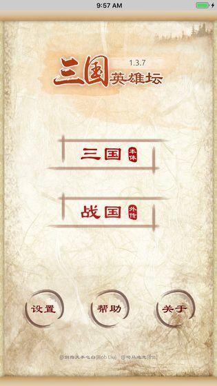 三国英雄坛破解版无限金币下载-三国英雄坛破解最新版下载