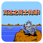 高达之骑士物语中文版