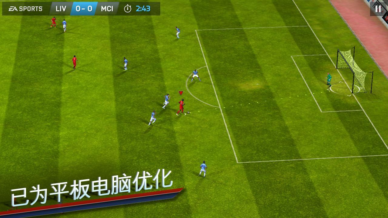 国际足球大联盟中文破解版
