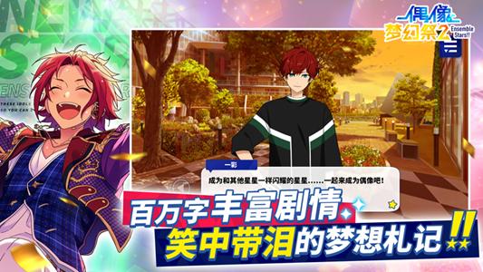偶像梦幻祭2日服最新版下载-偶像梦幻祭2日服汉化版下载