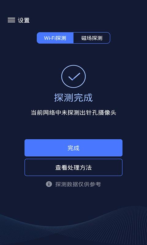 探测雷达app