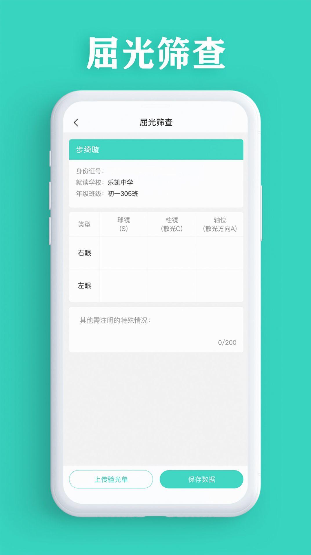 视力筛查app