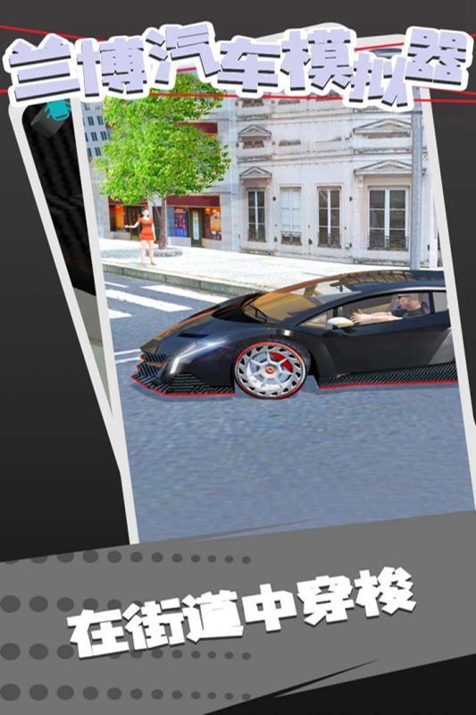 兰博跑车模拟器游戏下载-兰博跑车模拟器最新版下载