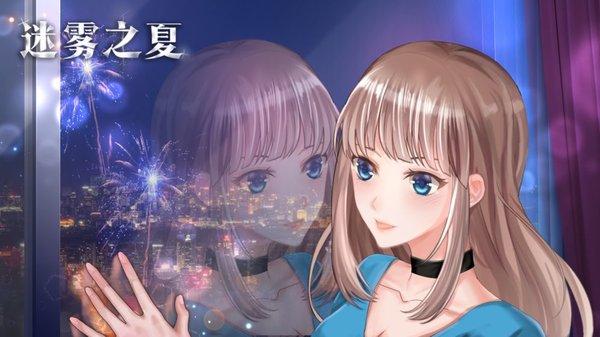 迷雾之夏全结局手游安卓版下载-迷雾之夏全结局游戏最新版下载