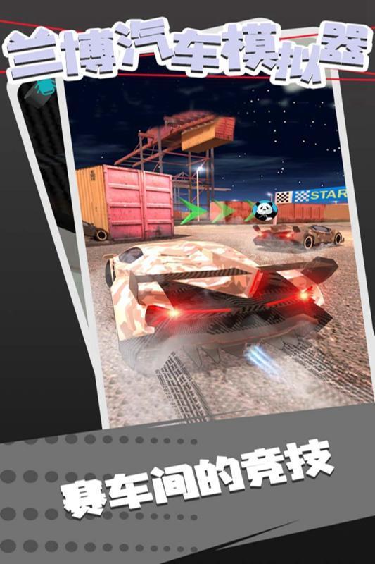 兰博跑车模拟器