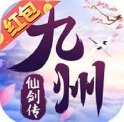 九州仙剑录红包版