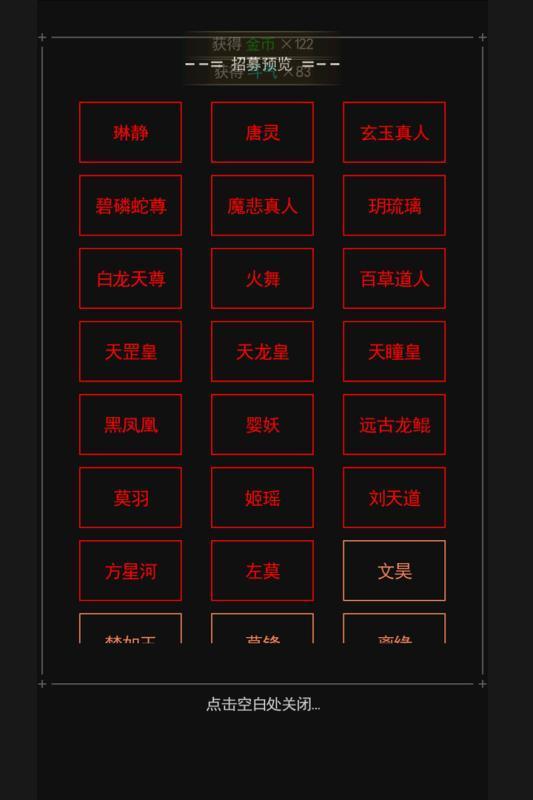 修真江湖破解版游戏下载-修真江湖破解版无限仙玉下载