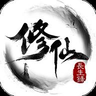 修仙长生录九游版