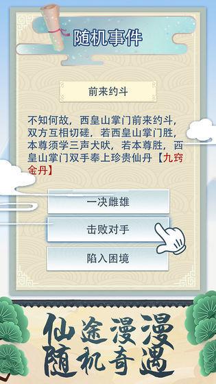 修仙式人生免广告下载-修仙式人生免广告游戏下载