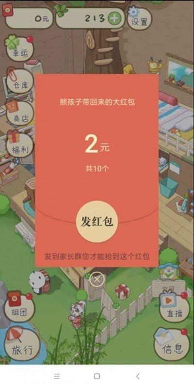 熊猫去哪了红包版app下载-熊猫去哪了福利版领红包下载