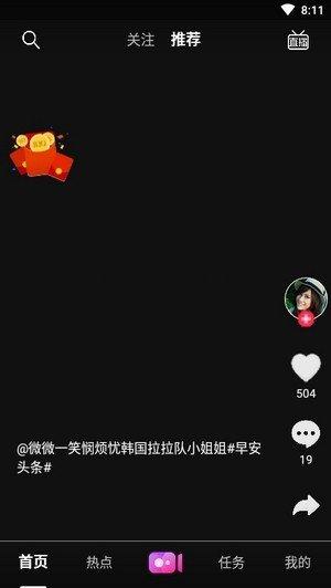 乐透短视频app下载-乐透短视频红包版下载