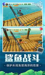 荒岛木筏求生中文版最新版游戏下载-荒岛木筏求生中文版多人版游戏下载