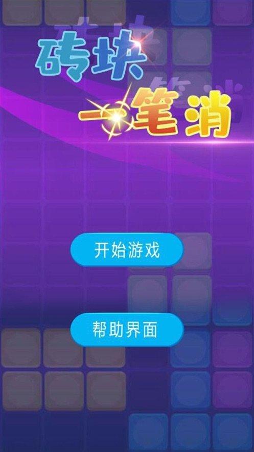 砖块一笔消红包版下载-砖块一笔消红包版游戏下载