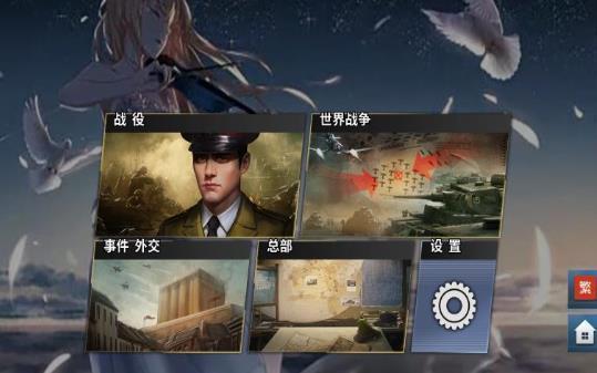 世界征服者4荣光mod破解版