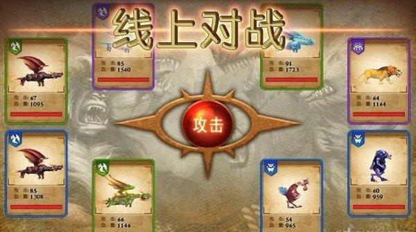 兽王争霸破解版无限金币钻石下载-兽王争霸破解版无限金币钻石游戏下载