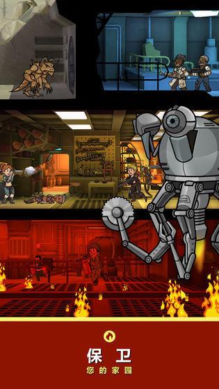 辐射避难所无限内购版下载-辐射避难所无限内购版游戏下载