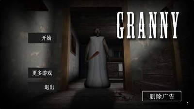 恐怖奶奶3破解版中文版下载-恐怖奶奶3中文版最新版下载