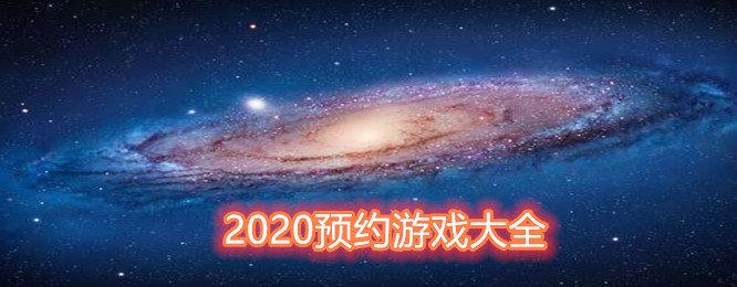 2020预约游戏大全