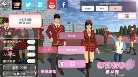 樱花校园模拟器可调季节版最新版下载-樱花校园模拟器调季节版汉化版下载