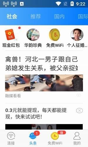 wifi众联钥匙下载-wifi众联钥匙app最新下载