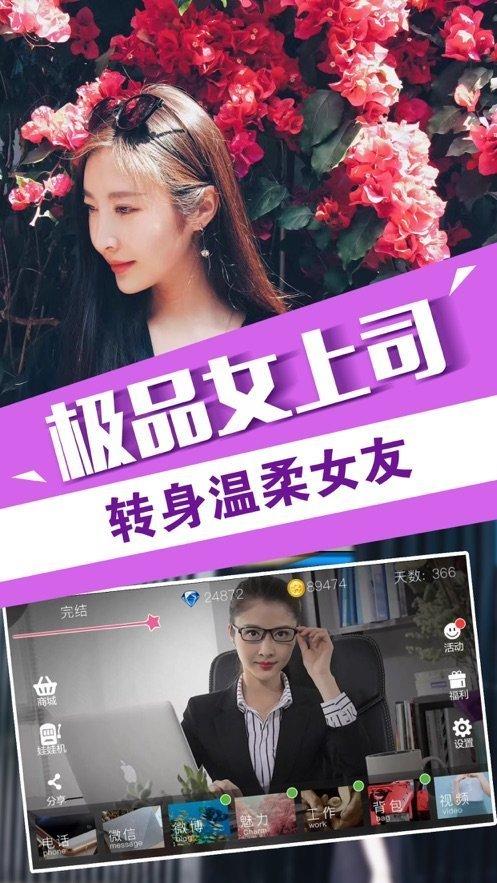 总裁女友模拟器手机真人版下载-总裁女友模拟器最新破解版下载