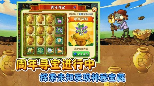 植物大战僵尸2高清版游戏下载-植物大战僵尸2高清版无限金币钻石下载