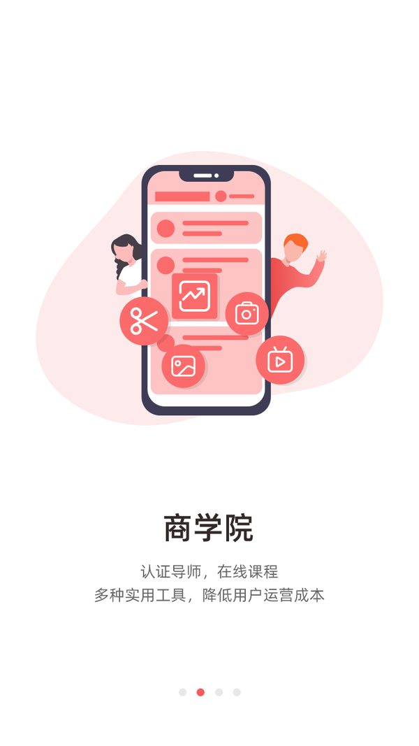 变现基地app-变现基地安卓版下载