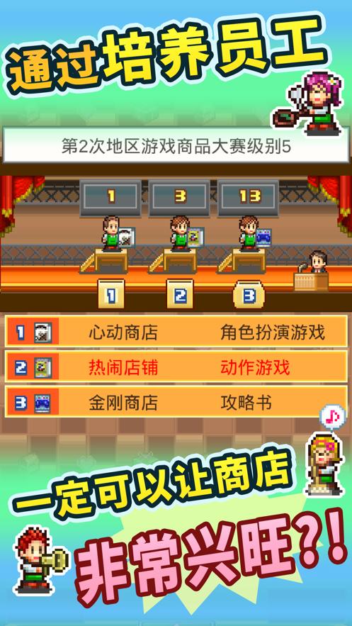 梦想商业街中文版下载-梦想商业街中文版游戏下载