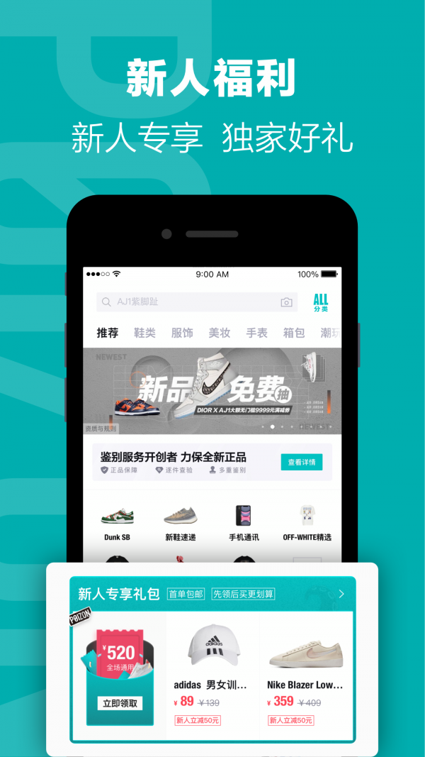 得物app下载-得物app官方版下载安装