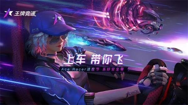 王牌竞速最新版官网版下载-王牌竞速安卓游戏下载