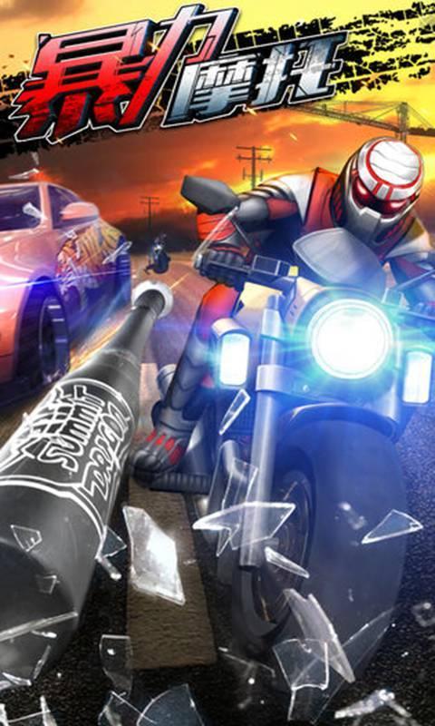 暴力摩托5手机版下载-暴力摩托5手机版最新版下载