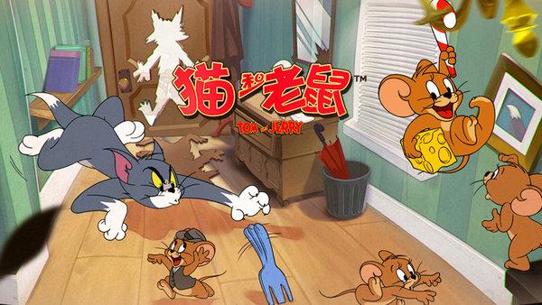 猫和老鼠共研服
