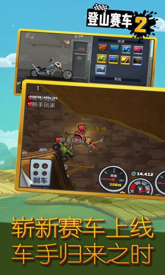 登山赛车2国际版下载-登山赛车2国际版游戏下载