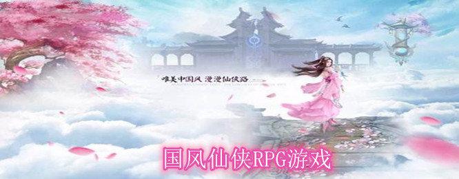 国风仙侠RPG游戏