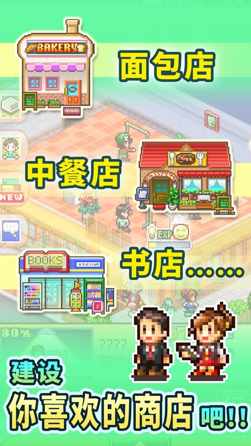 梦想商业街中文版